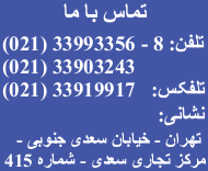 نشانی: تهران - خیابان سعدی جنوبی - مرکز تجاری سعدی - شماره 415 - تلفن: 8 - 33993356 (021)