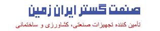 فروشگاه اینترنتی صنعت گستر ایران زمین